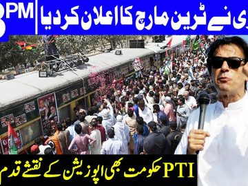 Train March against Opposition | Headlines 3 PM | 3 August 2020 | Dunya News | DN1