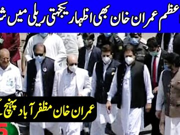PM Join Solidarity Rally | PM Imran Khan Reached Muzaffarabad | 5 August 2020 | Dunya News | DN1