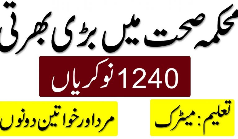 Latest Health Department Jobs in Pakistan, Education matric jobs in pk Apply Now