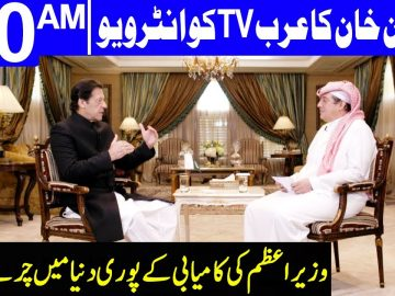 PM Imran Khan's interview on Arab TV | Headlines 10 AM | 4 August 2020 | Dunya News | DN1