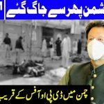 Bad News | Horrific incident in Chaman | Headlines 3 PM | 10 August 2020 | Dunya News | DN1