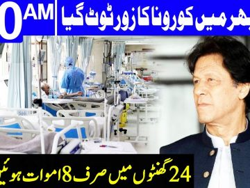 Pakistan sees record-low daily COVID-19 cases | Headlines 10 AM | 9 August 2020 | Dunya News | DN1