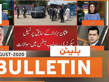 News Bulletin | GNN | 03 PM | 12 August 2020