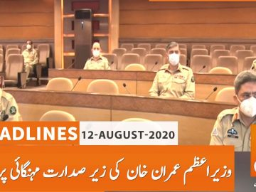 News Headlines | GNN | 03 PM | 12 August 2020