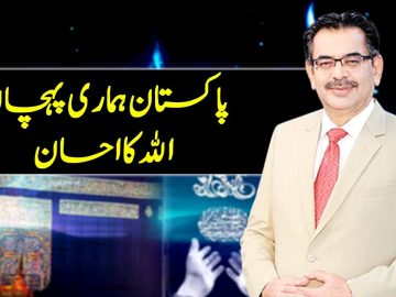 Pakistan Humari Pehchan | Peyam e Subh With Aneeq Ahmed | 14 August 2020 | Dunya | DN1