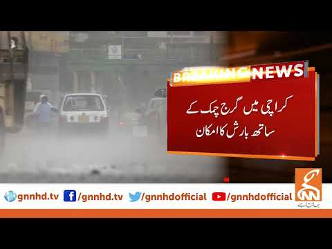 Rain likely to begin in Karachi Today | GNN | 15 August 2020
