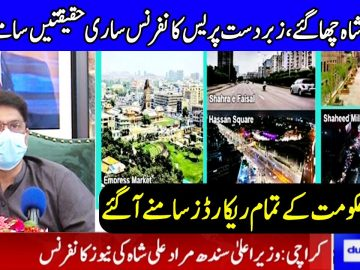 CM Sindh Complete Press Conference Today | 17 August 2020 | Dunya News | DN1