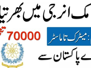 New Atomic Energy Jobs inb Pakistan, Golden Caeer Opportunity For All job seekers