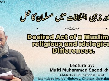 Desired Act of a Muslim in religious & ideological  Differences فکری اور مذہبی اختلاف اور مطلوبہ عمل