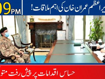PM Imran Khan's very important meeting | Headlines | 09:00 PM | 22 August 2020 | 92NewsHD