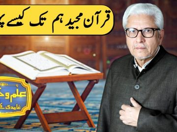Quran Majeed Hum Tak Kaise Pohancha? | Ilm o Hikmat With Javed Ahmad Ghamidi | 23 August 2020 | DN1