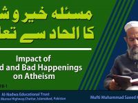 Impact of Good and Evil on Atheism & 4 Ingredients of Intellect مسئلہ خیر اور شر کا الحاد سے تعلق