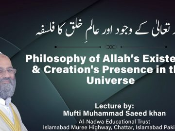 Philosophy of Allah's Existence & Creation's Presence in this Universe اللہ کے وجود اور خلق کا فلسفہ