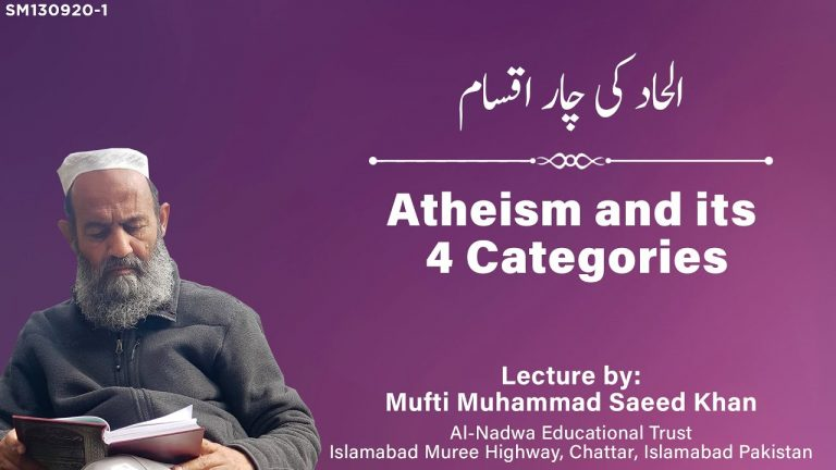 Atheism and its 4 Categories الحاد کی چار اقسام SM130920 1