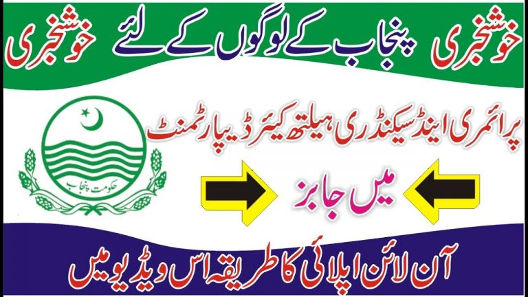 Primary and Secondary Healthcare Department JobsP & SHD Job 2020 | Health Department Jobs | Govt Job