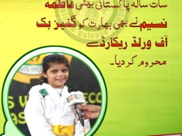 7 Years Pakistani Girl Made a new record, 18