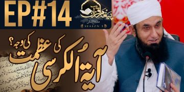 Reason for the Glory of Ayatul Kursi| Paigham e Quran | Episode#14 Season 3 | 7 May 2020