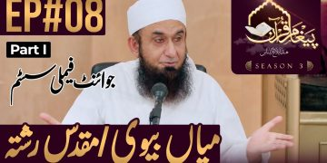 Joint Family System | |Paigham e Quran |Ep#08- Season 3 | 1st May 2020