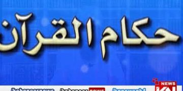 Ahkam ul Quran 03 May 2020 | Kohenoor News Pakistan