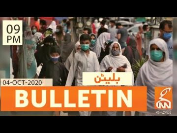 GNN Bulletin | 09 PM | 04 October 2020
