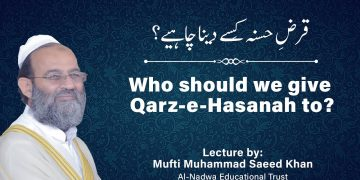 Who should we give  Qarz e Hasanah to ?