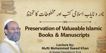 Preservation of Valuable Islamic Books & Manuscripts - نادر اور نایاب اسلامی کتب اور مخطوطات کا تحفظ