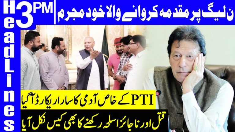 The Person Who Charged PMLN Is Also a Culprit | Headlines 3 PM | 6 October 2020 | Dunya News | HA1K