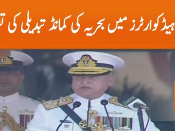 Change of Command Ceremony at Naval Headquarters | GNN | 07 Oct 2020
