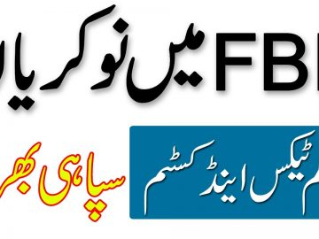 New FBR Jobs , FBR Office Jobs, Fderal Board of revenue Jobs in Pakistan Apply Online