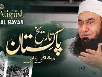 The History of Pakistan by Molana Tariq Jamil | 14 August Exclusive Bayan 2020