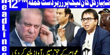 Nawaz Loosing Public Support For His Anti-State Narrative | Headlines 12 PM | 10 October 2020 | HA1F