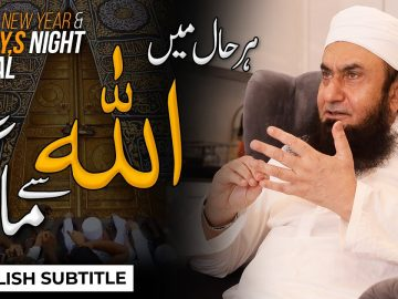 Allah sy Mango | Molana Tariq Jamil |Islamic New Year and Friday Night Special 2020-1442