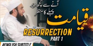 Moments Before Resurrection - Part 1| Molana Tariq Jamil