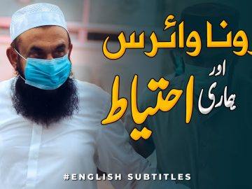 Carelessness of Public | Molana Tariq Jamil | 20 June 2020