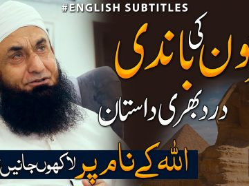 Slave Girl of Pharaoh - A Painful Story |  Molana Tariq Jamil