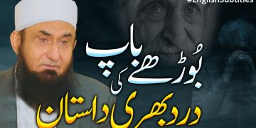 The painful story of an old father | Molana Tariq Jamil | Emotional Story