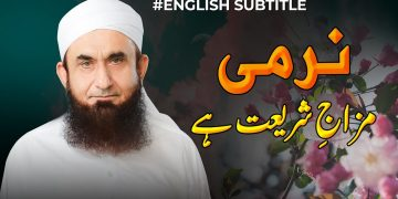 Kindness (This is the nature of shariah) | Molana Tariq Jamil