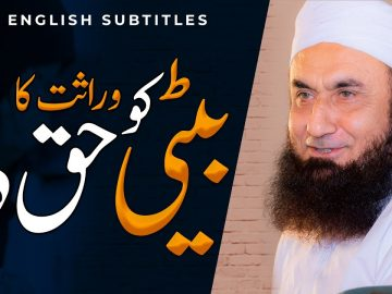Why is Daughter Deprived of Inheritance? | Molana Tariq Jamil | Very Important Clip