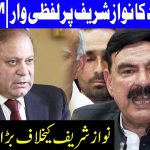 Sheikh Rashid For Ban On PML-N | Headlines 3 PM | 17 October 2020 | Dunya News | HA1F