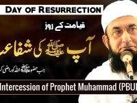 Intercession of Prophet Muhammad (Pbuh) | Molana Tariq Jameel Latest Bayan 15 July 2020