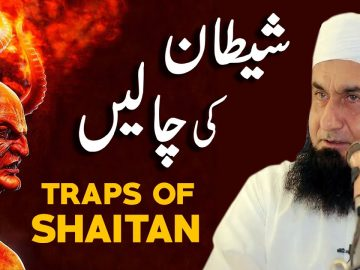 Traps of Shaitan | Shaitan Ki Chalain -- Molana Tariq Jameel Latest Bayan 16 April 2020