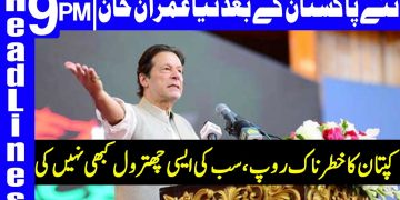 The Opposition Will See New Imran Khan | Headlines & Bulletin 9 PM | 17 October 2020 | Dunya | HA1L