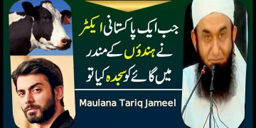 When a Pakistani Actor Prostrated to Cow | Great Story by Maulana Tariq Jameel 2017