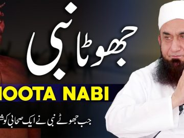 Jhoota Nabi (جھوٹا نبی) - Muslima Kazab | Molana Tariq Jameel Latest Bayan 7 August 2020