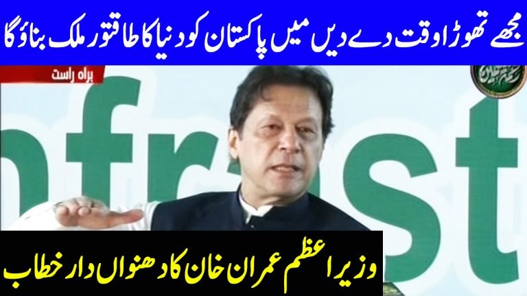 PM Imran Khan Complete Speech Today | 24 October 2020 | Dunya News | HA1F