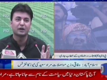 Murad Saeed press conference | 25 Oct 2020