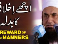 The Reward of Good Manners | Achay Ikhlaq - Molana Tariq Jameel Latest Bayan 12 August 2020
