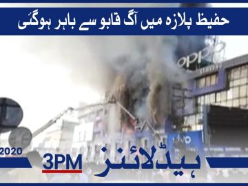 Samaa Headlines 3pm | The fire in Lahore got out of control and reached the fourth floor