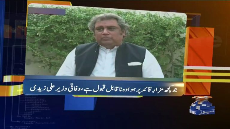 Geo News Update 07:30 PM | 18th October 2020