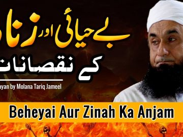 Behayai aur Zinah Ka Anjam - Molana Tariq Jameel Latest Bayan about Obscenity & Adultery